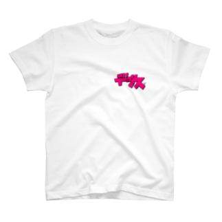 デブス T-shirts