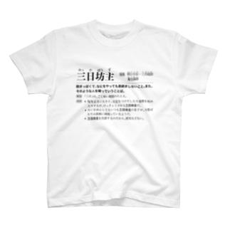 三日坊主(横書き) T-shirts
