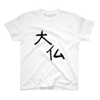 大きな仏Tシャツ T-shirts