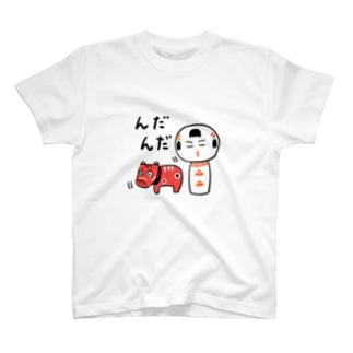 んだんだ T-shirts