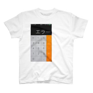 まじエラー卍 T-shirts