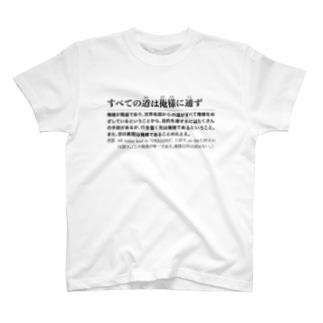 全ての道は俺様に通ず T-shirts