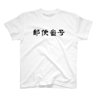 郵便番号Tシャツ T-shirts