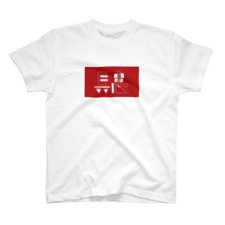 那覇市_具志 T-shirts