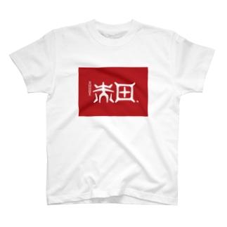 那覇市_首里赤田町 T-shirts
