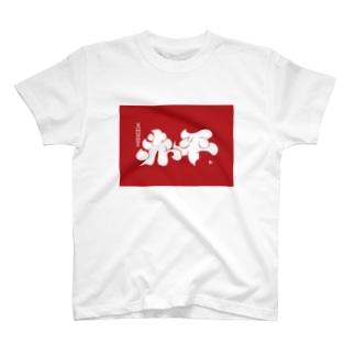 那覇市_首里赤平町 T-shirts
