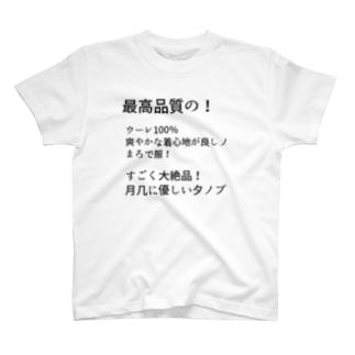 変な日本語Tシャツ(試作品) T-shirts