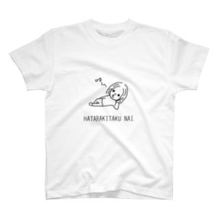 働きたくないTシャツ T-shirts