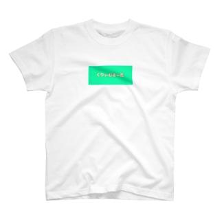 くりぃむそーだ T-shirts