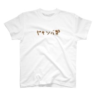 ヤキソバ部 T-shirts