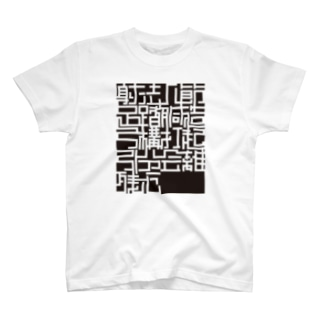 射法八節 T-shirts