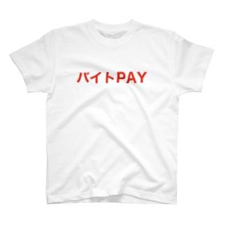 バイトPAY T-shirts