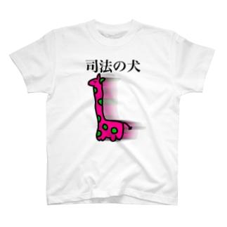 司法の犬 T-shirts