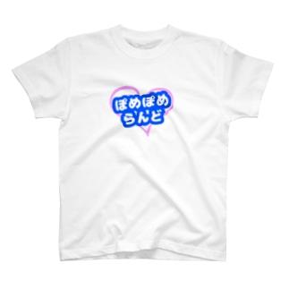 ぽめぽめらんど公式グッズ T-shirts