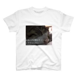 一言猫 T-shirts