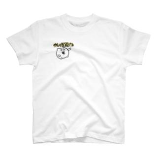 グチャリ笑顔でた!!😁✨ T-shirts
