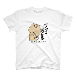 バイブス感じる T-shirts