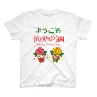 ようこそ!かのやばら園 T-shirts