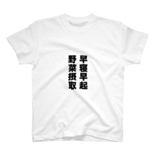 早寝早起 野菜摂取 T-shirts