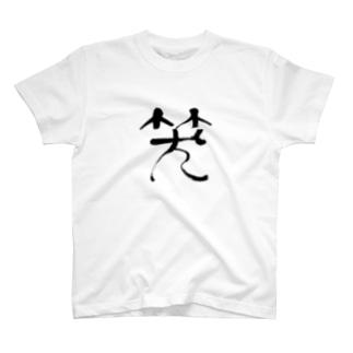 笑うTシャツ T-shirts