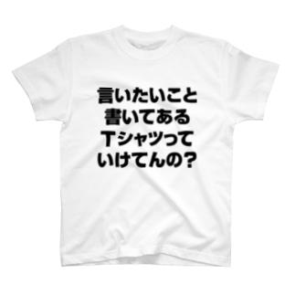 言いたいこと書いてあるけど、いけてんの? T-shirts