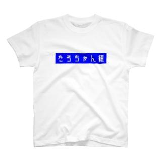たろちゃん組Tシャツ・ブルーver. T-shirts