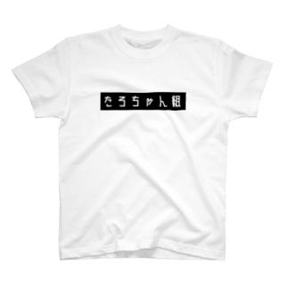 たろちゃん組Tシャツ・ブラックver. T-shirts