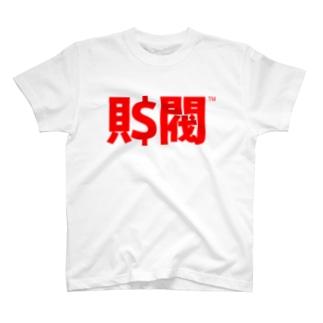 ZAIBATSU - 財閥 - Tシャツ
