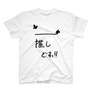 書き込める 推し用 T-shirts