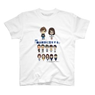【オリジナル】映画「俺は前世に恋をする」デフォルメきゃらくたーず! T-shirts