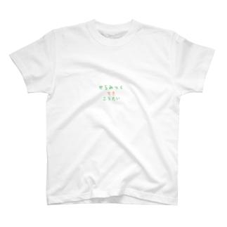 せらみっくてきこうたい T-shirts