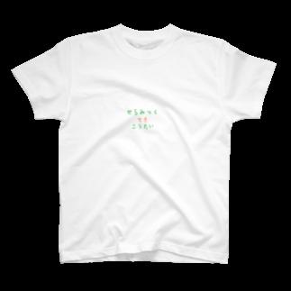 かわいいいわしの素揚げのせらみっくてきこうたい T-shirts