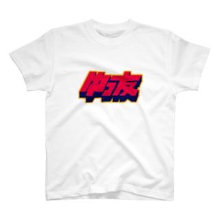 ゆっ友ロゴ T-Shirt
