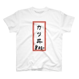 街中華♪メニュー♪カツ丼♪2012 T-shirts