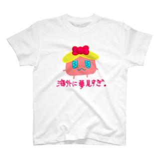ポイズンマッシュルームアワー イコクダケ T-shirts