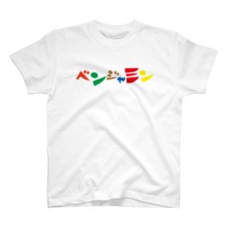 ベンジャミン ロゴ (カラー) T-shirts