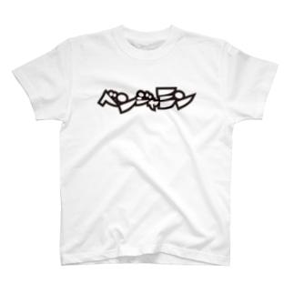 ベンジャミン ロゴ (白黒) T-shirts