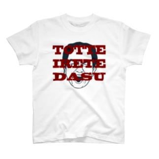 江頭 2:50 Tシャツ(Modern Style) T-shirts