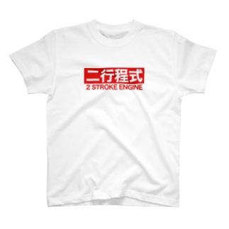 二行程式 T-shirts