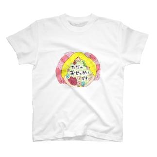 おせっかいカーラ T-shirts