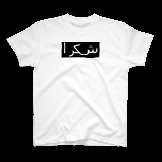 外のアラビア語で<アリガトウ> T-shirts