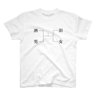 Semi-Final T-shirts