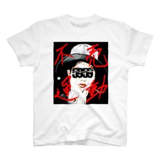 不売運動 T-shirts