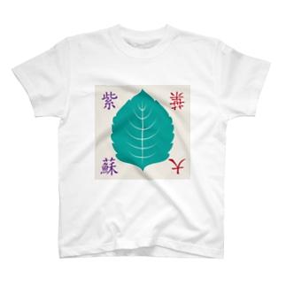 紫蘇〜大葉と何が違うねん〜 T-shirts