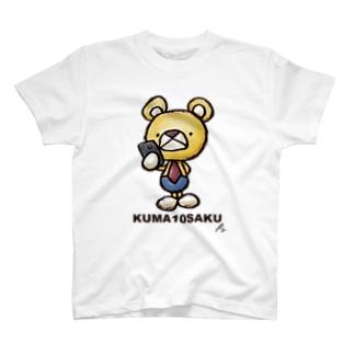 次長くまとうさく T-shirts