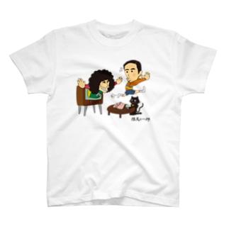 雅美と一郎 T-shirts