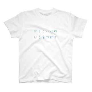 かしこいいぬにはきをつけて T-shirts