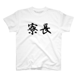 寮長Tシャツ T-shirts