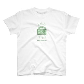 ハンサムになりたい(半袖) 緑 T-shirts