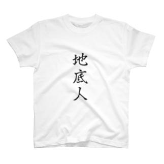 地底人Tシャツ T-shirts